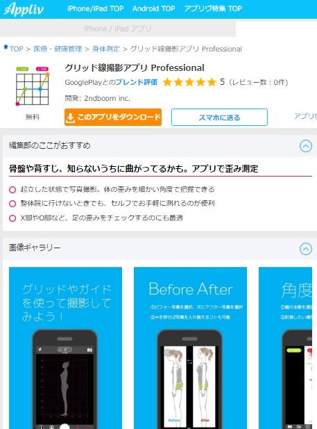 グリッド線撮影アプリ-Professional-Appliv掲載記事
