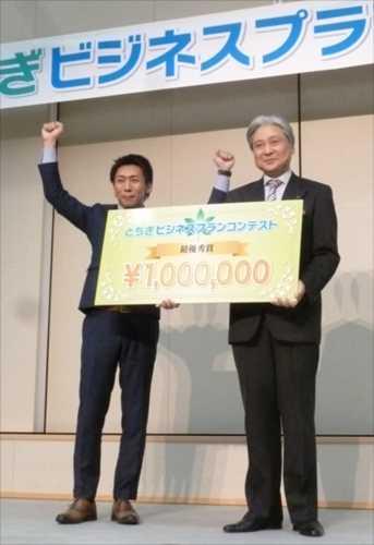 栃木ビジネスプランコンテスト最優秀賞受賞