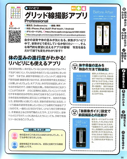 家庭医学データブックグリッド線撮影アプリ紹介記事