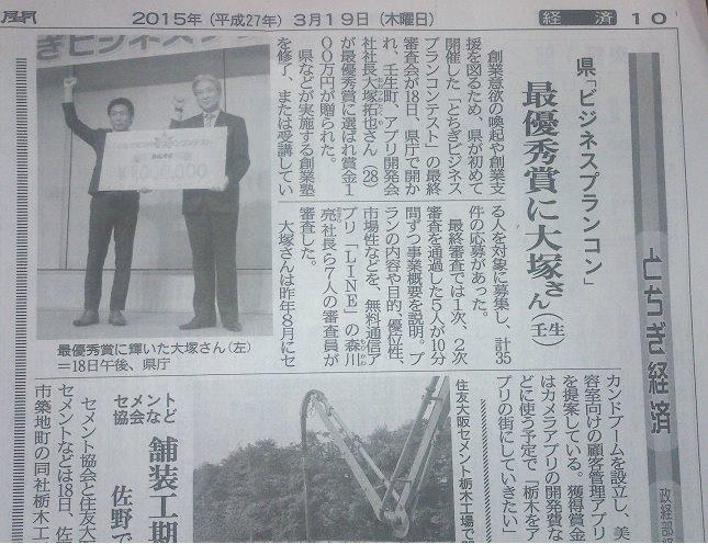 栃木ビジネスプランコンテスト受賞の新聞記事