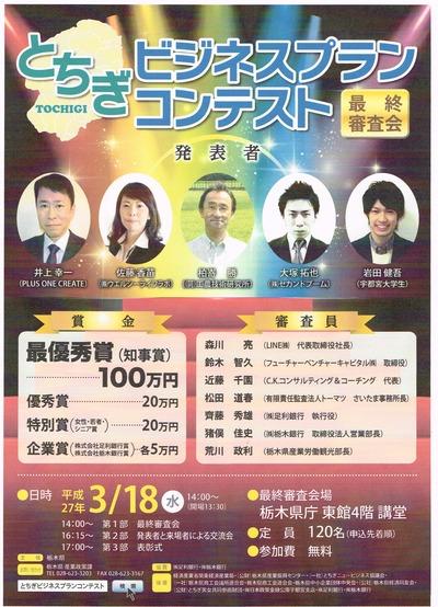 栃木ビジネスプランコンテストポスター