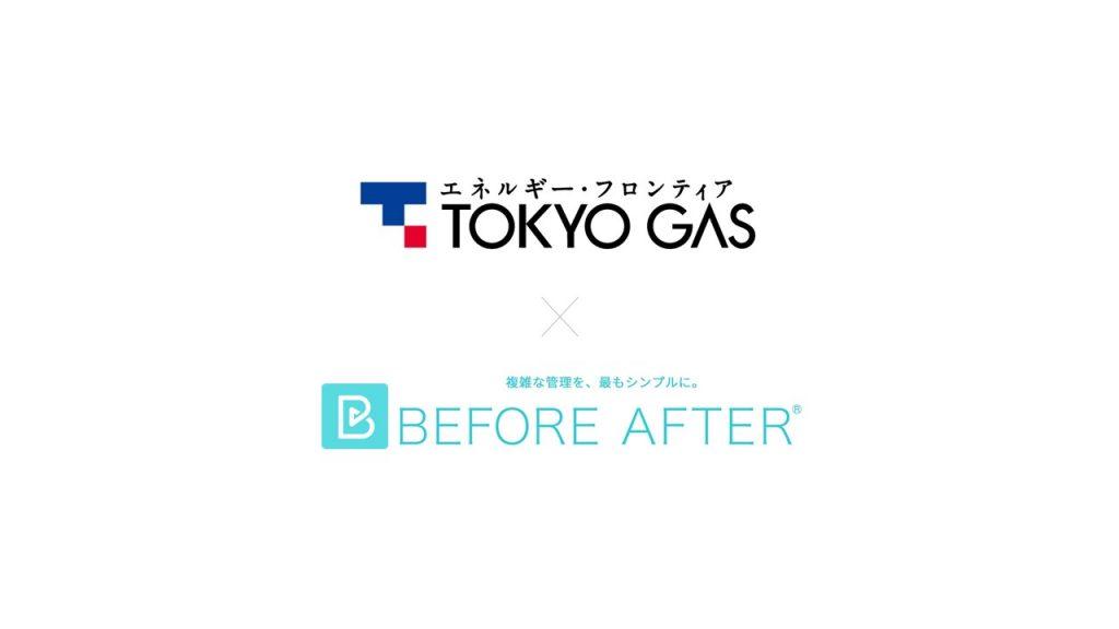 東京ガスおしごとサポート_コラボキャンペーン
